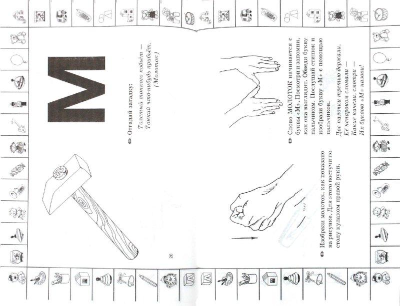 Иллюстрация 1 из 4 для Пальчиковая азбука - Ольга Новиковская   Лабиринт - книги. Источник: Лабиринт
