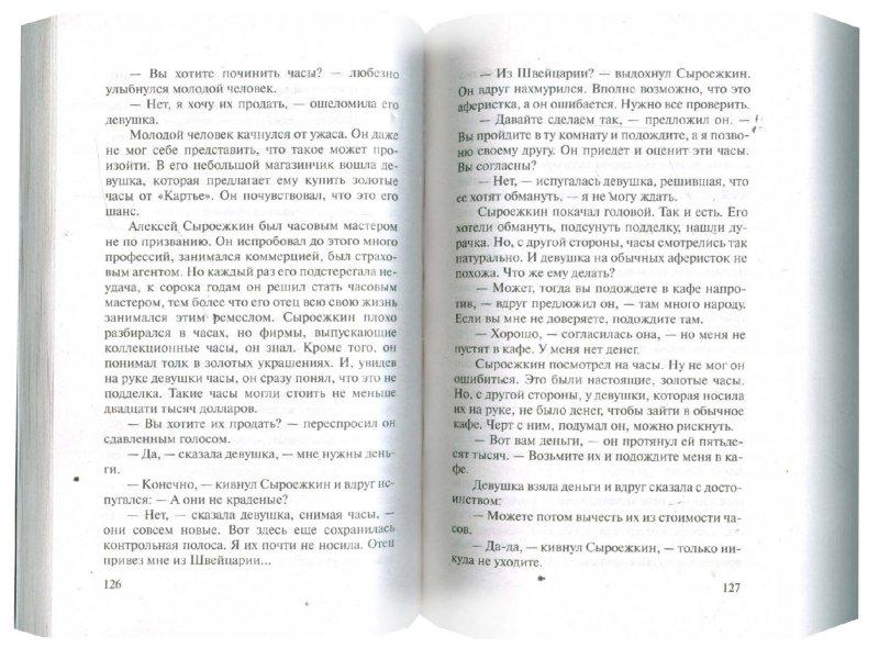 Иллюстрация 1 из 7 для И возьми мою боль - Чингиз Абдуллаев | Лабиринт - книги. Источник: Лабиринт