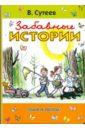 Сутеев Владимир Григорьевич Забавные истории (Из 100 картинок)