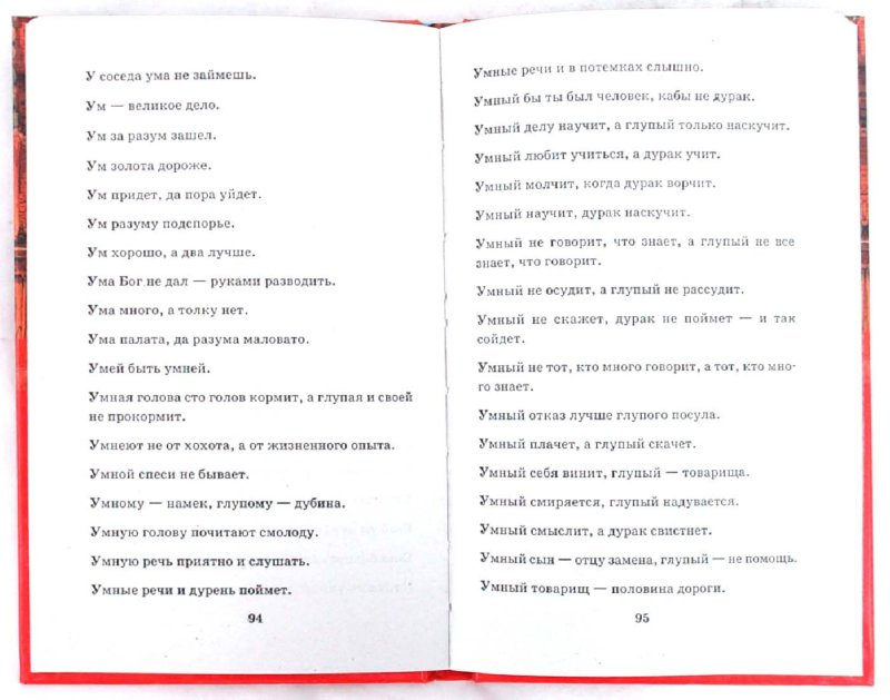 Иллюстрация 1 из 9 для Пословицы и поговорки | Лабиринт - книги. Источник: Лабиринт