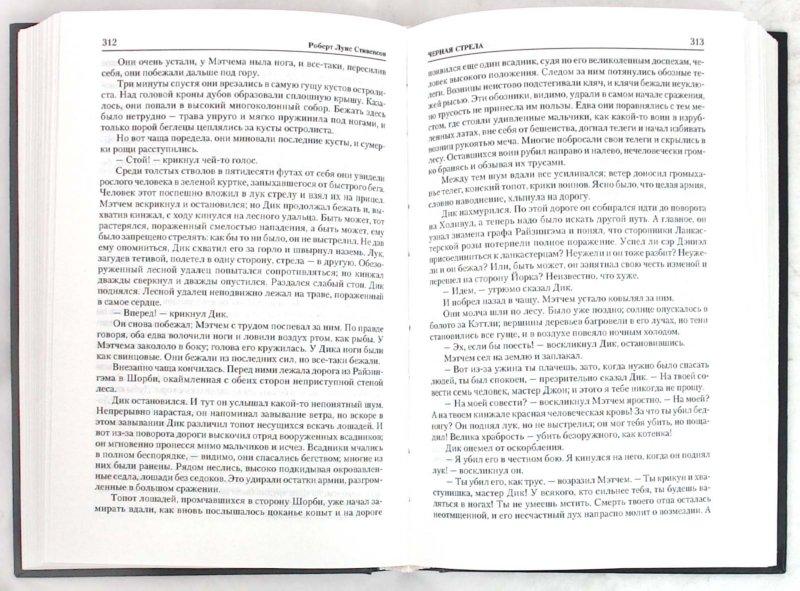 Иллюстрация 1 из 9 для Ночлег Франсуа Вийона. Клуб самоубийц. Остров сокровищ. Черная стрела… - Роберт Стивенсон | Лабиринт - книги. Источник: Лабиринт