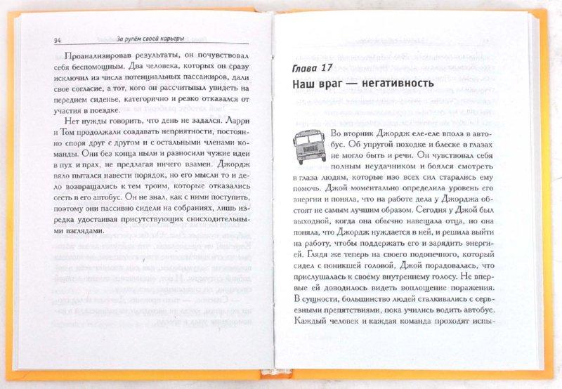 Иллюстрация 1 из 18 для За рулем своей карьеры - Джон Гордон | Лабиринт - книги. Источник: Лабиринт
