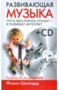 Шеппард Филип Развивающая музыка (+CD)