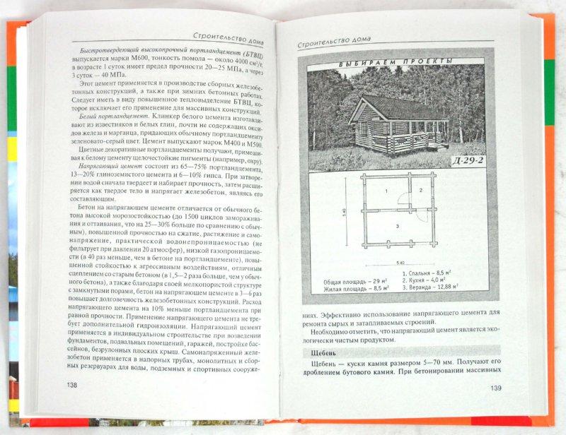 Иллюстрация 1 из 6 для Новая книга о строительстве загородных домов | Лабиринт - книги. Источник: Лабиринт