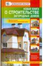 Фото - Новая книга о строительстве загородных домов рыженко в и строительство деревянных домов в вопросах и ответах