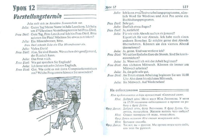 Иллюстрация 1 из 9 для Немецкий за 30 дней: учебное пособие - Ангелика Бек | Лабиринт - книги. Источник: Лабиринт