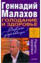 Голодание и здоровье: Рецепты здоровья, Малахов Геннадий Петрович
