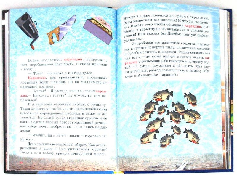 Иллюстрация 1 из 8 для Кот Джеймс, агент 009 - Амасова, Запаренко | Лабиринт - книги. Источник: Лабиринт