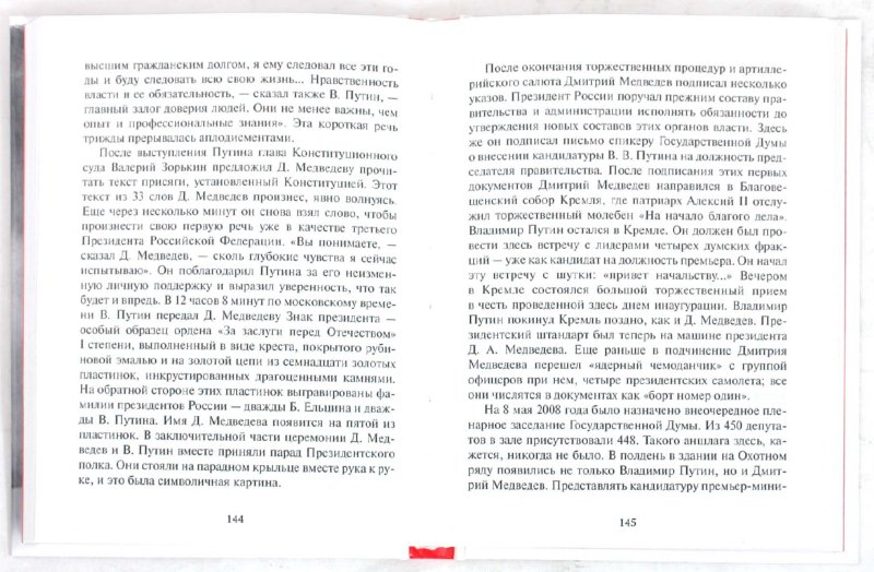 Иллюстрация 1 из 41 для Владимир Путин: продолжение следует - Рой Медведев | Лабиринт - книги. Источник: Лабиринт