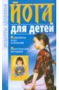 Сергеев Сергей Александрович Йога для детей