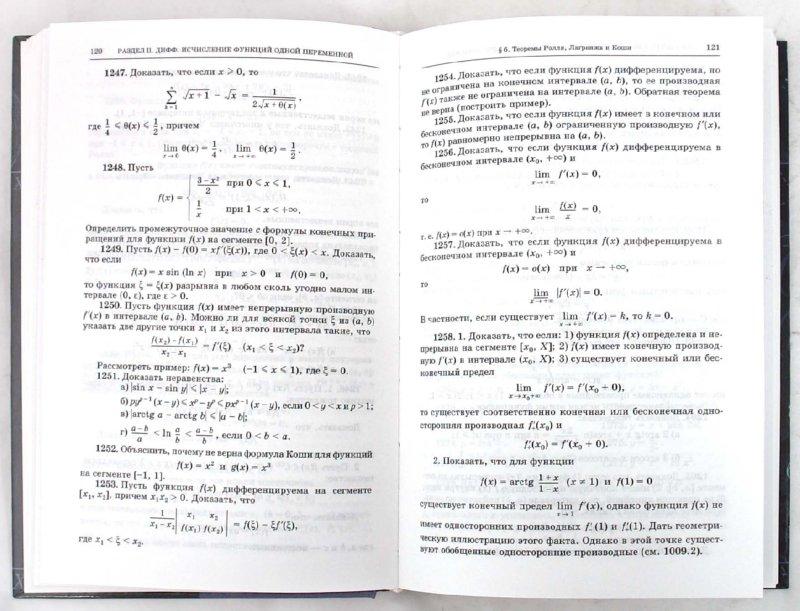 Решебник К Учебнику Демидовича