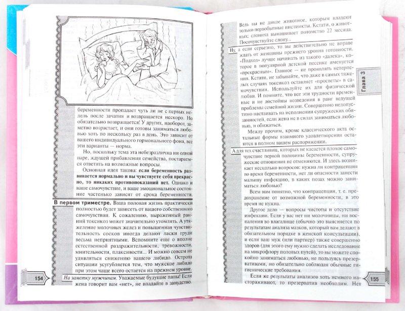Иллюстрация 1 из 9 для В ожидании чуда. Счастливая беременность от А до Я   Лабиринт - книги. Источник: Лабиринт
