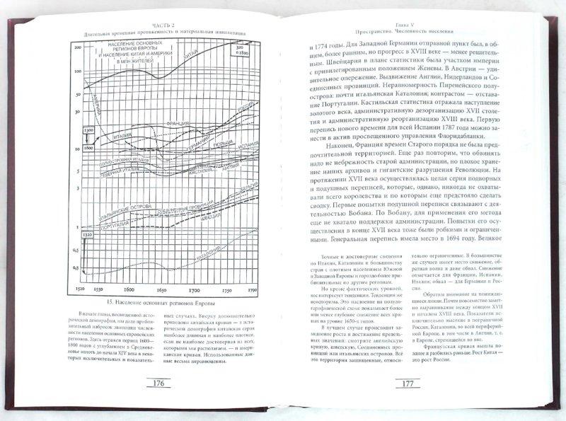 Иллюстрация 1 из 9 для Цивилизация классической Европы - Пьер Шоню | Лабиринт - книги. Источник: Лабиринт