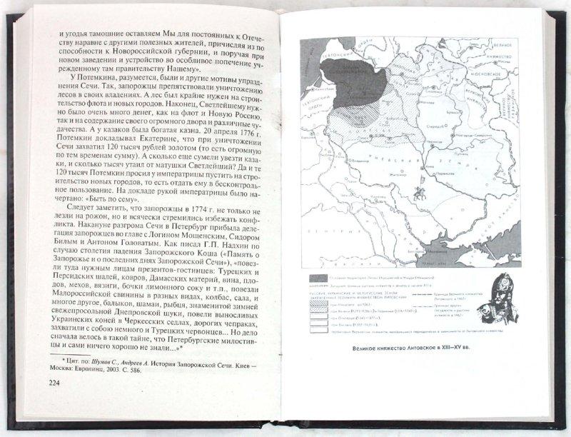 Иллюстрация 1 из 9 для Россия и Украина. Когда заговорят пушки... - Александр Широкорад | Лабиринт - книги. Источник: Лабиринт