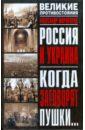 Широкорад Александр Борисович Россия и Украина. Когда заговорят пушки... цены