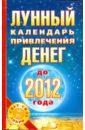 Лунный календарь привлечения денег до 2012 года, Азарова Юлиана