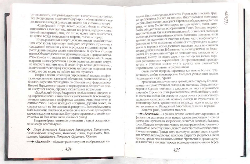 Иллюстрация 1 из 6 для Тайна мужского имени: полная энциклопедия имен   Лабиринт - книги. Источник: Лабиринт