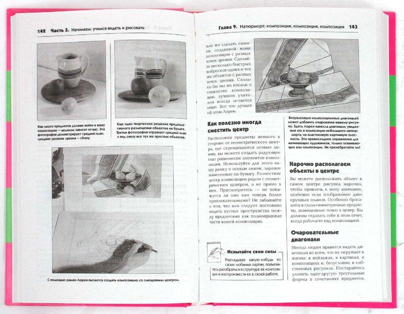 Иллюстрация 1 из 15 для Рисунок: Полное руководство - Жарретт, Ленард | Лабиринт - книги. Источник: Лабиринт
