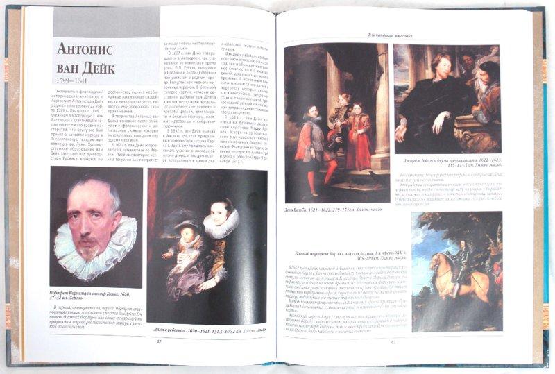 Иллюстрация 1 из 60 для Лондонская национальная галерея - Георгий Лойко | Лабиринт - книги. Источник: Лабиринт