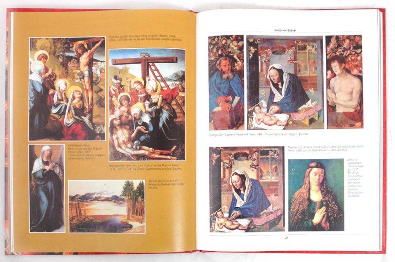 Иллюстрация 1 из 14 для Немецкая живопись - Владимир Жабцев | Лабиринт - книги. Источник: Лабиринт