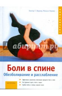 Боли в спине. Обезболивание и расслабление