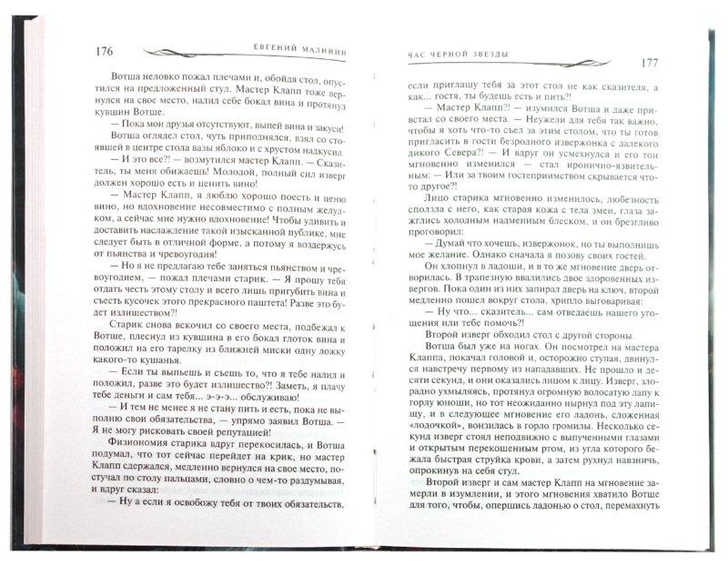 Иллюстрация 1 из 2 для Час Черной звезды - Евгений Малинин | Лабиринт - книги. Источник: Лабиринт