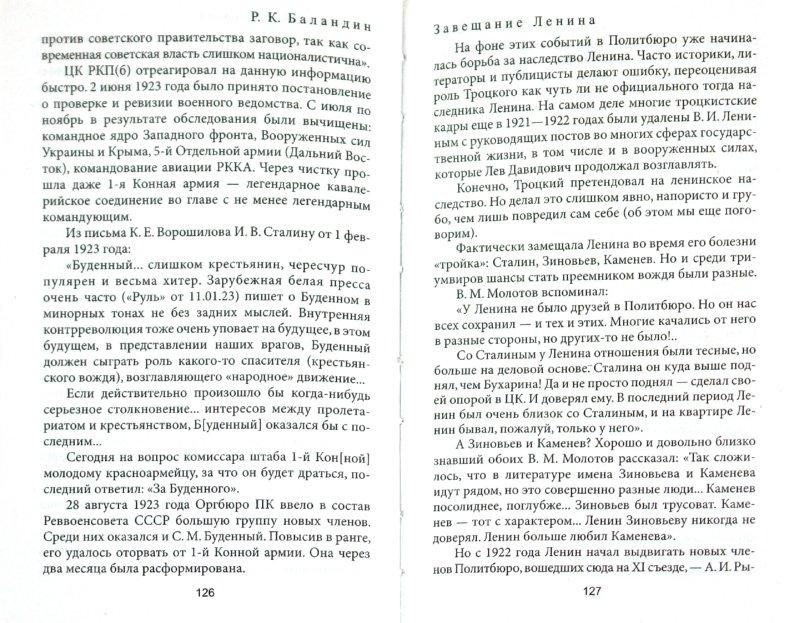 Иллюстрация 1 из 13 для Завещание Ленина - Рудольф Баландин | Лабиринт - книги. Источник: Лабиринт