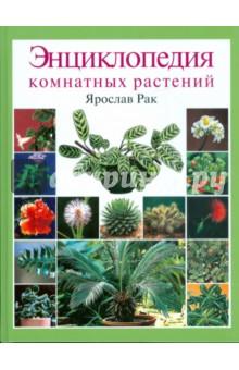 Энциклопедия комнатных растений вера михайлова практические советы от луны