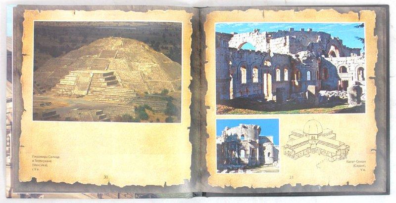 Иллюстрация 1 из 27 для Великие архитектурные проекты - Мирослав Адамчик | Лабиринт - книги. Источник: Лабиринт