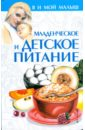 Киреевский Игорь Ростиславович Младенческое и детское питание