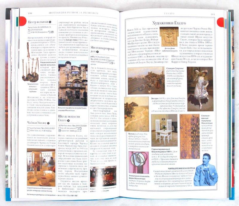 Иллюстрация 1 из 16 для Шотландия: Путеводитель - Клау, Дэвидсон, Рэндолл, Скотт | Лабиринт - книги. Источник: Лабиринт