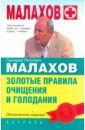 Золотые правила очищения и голодания, Малахов Геннадий Петрович