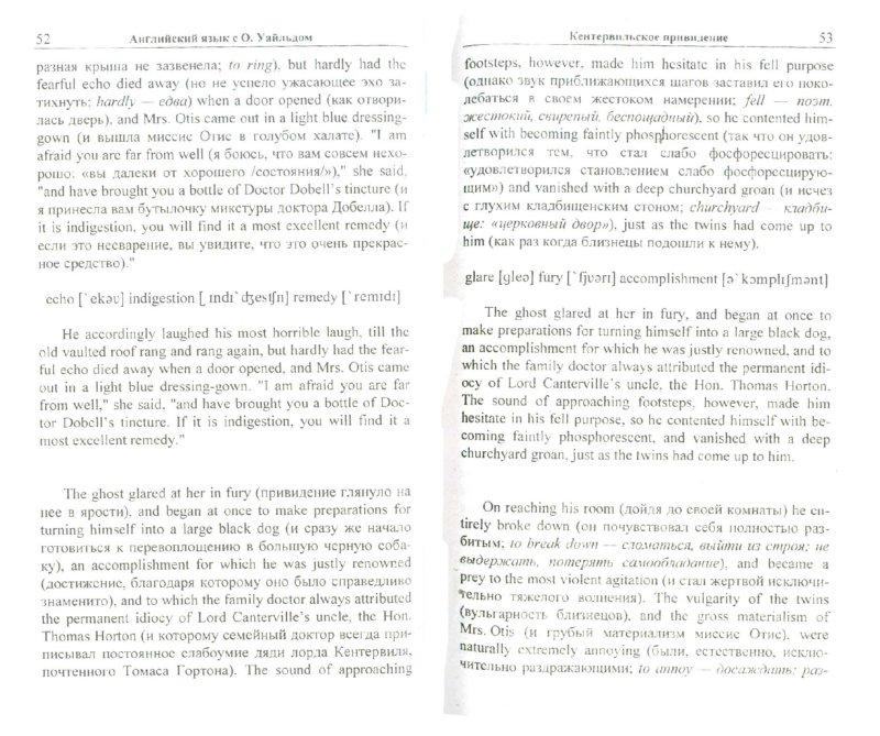 Иллюстрация 1 из 5 для Английский язык с О.Уайльдом. Кентервильское привидение - Оскар Уайльд | Лабиринт - книги. Источник: Лабиринт