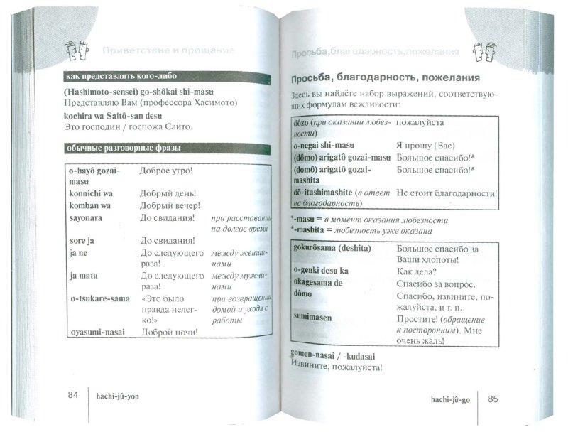 Иллюстрация 1 из 3 для Японский язык: Три в одном: грамматика, разговорник, словарь | Лабиринт - книги. Источник: Лабиринт