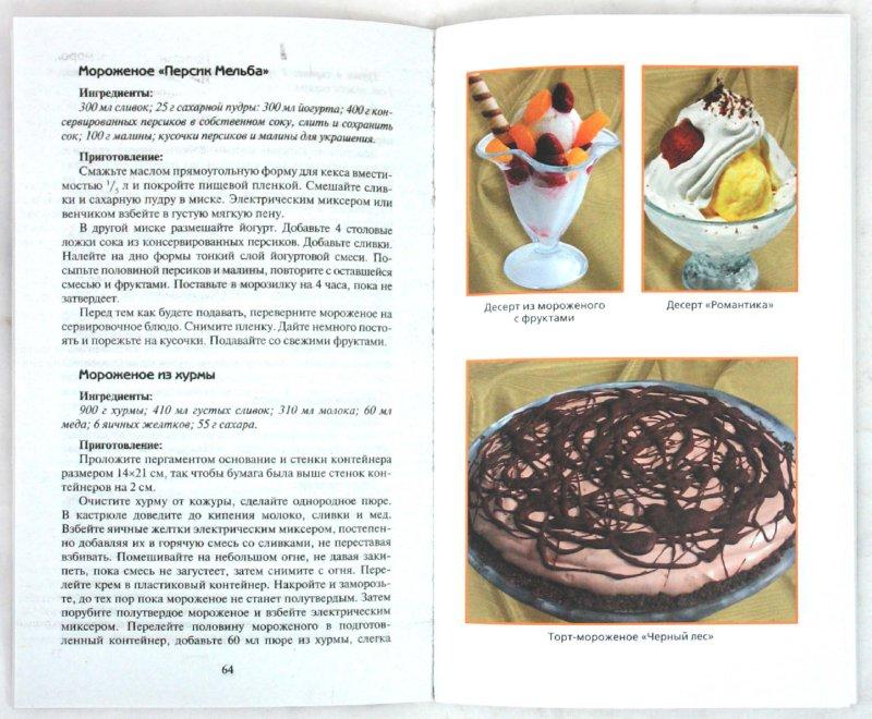 Иллюстрация 1 из 15 для Лучшие рецепты домашнего мороженого и десертов - Лидия Величко | Лабиринт - книги. Источник: Лабиринт