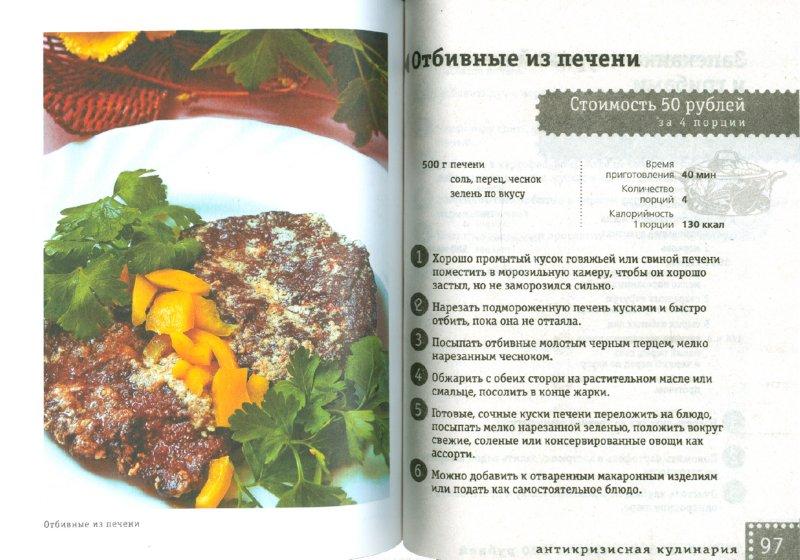 Иллюстрация 1 из 9 для Ужины на четверых за 200 рублей | Лабиринт - книги. Источник: Лабиринт