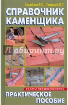 Справочник каменщика. Практическое пособие