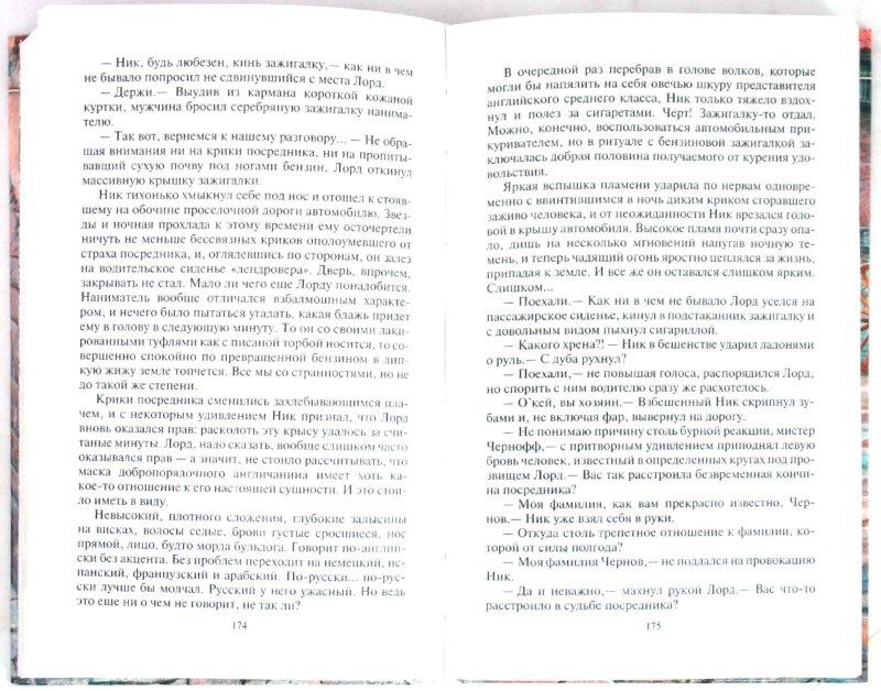 Иллюстрация 1 из 15 для Межсезонье - Павел Корнев | Лабиринт - книги. Источник: Лабиринт