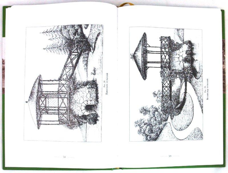 Иллюстрация 1 из 6 для Устройство декоративных садов на открытом воздухе - Л. Лучинский | Лабиринт - книги. Источник: Лабиринт