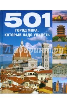 501 город мира, который надо посетить