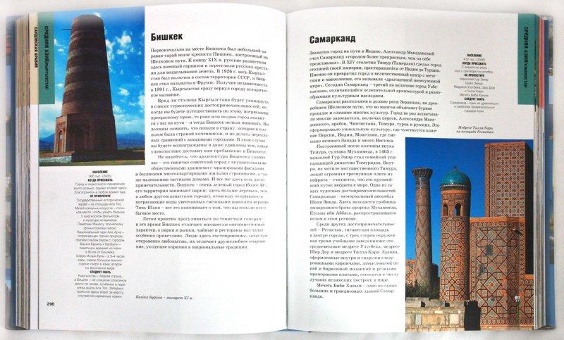 Иллюстрация 1 из 26 для 501 город мира, который надо посетить   Лабиринт - книги. Источник: Лабиринт
