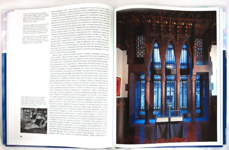 Иллюстрация 1 из 21 для Гауди. Жизнь, посвященная архитектуре - Райнер Цербст   Лабиринт - книги. Источник: Лабиринт