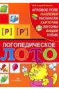 Галанов Александр Сергеевич Логопедическое лото: Звуки [Р] и [Рь] цена