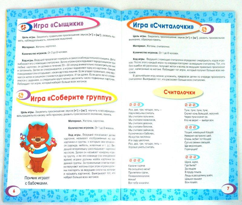 Иллюстрация 1 из 18 для Логопедическое лото: Звуки  [Чь]  и  [Щь] - Александр Галанов   Лабиринт - книги. Источник: Лабиринт