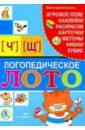 Галанов Александр Сергеевич Логопедическое лото: Звуки [Чь] и [Щь] цена