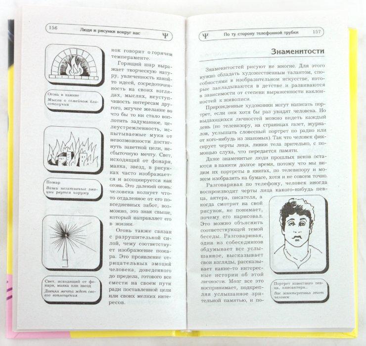 Иллюстрация 1 из 13 для Язык рисунка. Характер человека - Алина Ланская | Лабиринт - книги. Источник: Лабиринт