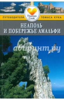 Неаполь и побережье Амальфи: путеводитель