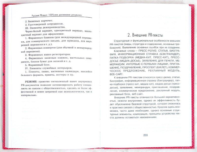Иллюстрация 1 из 11 для Русский PR-текст. 100%-ное достижение результата - Светлана Шляхова   Лабиринт - книги. Источник: Лабиринт