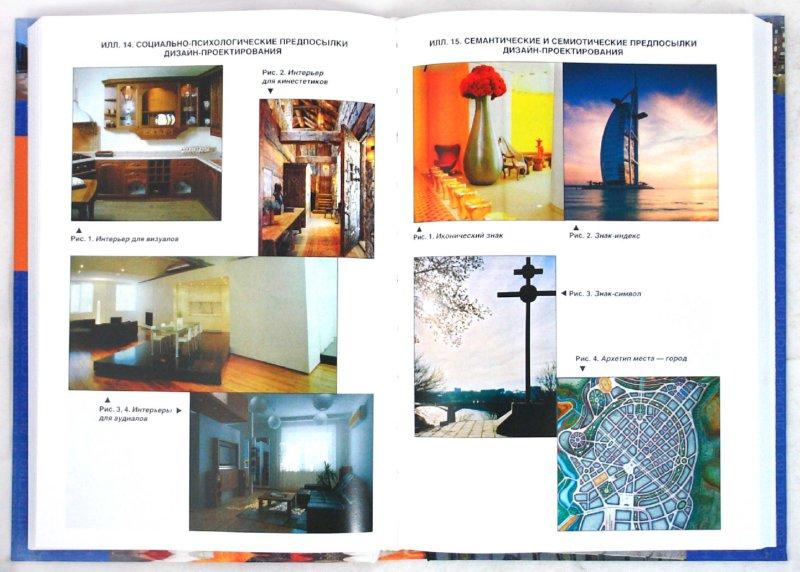 Иллюстрация 1 из 12 для Архитектурный дизайн. Словарь-справочник | Лабиринт - книги. Источник: Лабиринт