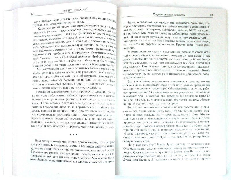 Иллюстрация 1 из 4 для Душа-целительница. Уроки аффирмации, визуализации - Л. Николс | Лабиринт - книги. Источник: Лабиринт